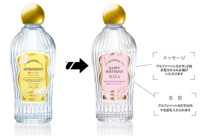 BIHADA SHOPの名前入り化粧水